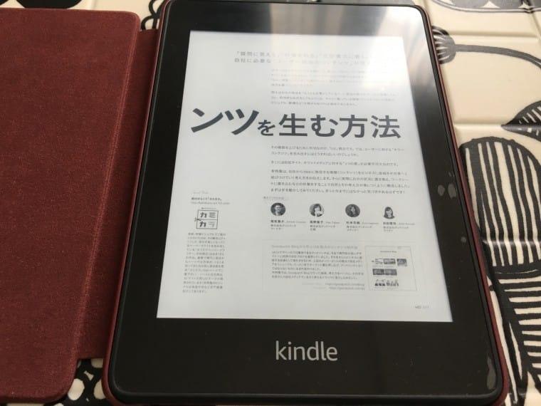 写真:Kindle Paperwhiteで雑誌を表示した様子