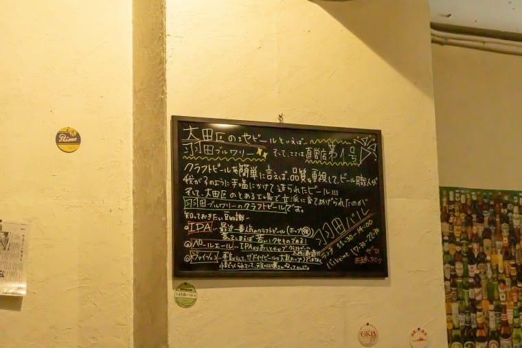 写真:羽田バルの店内にある黒板