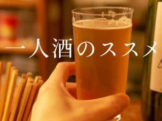 写真:一人酒のススメ