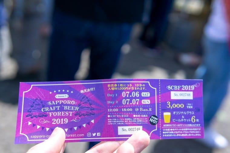 写真:サッポロクラフトビアフォレストのチケット
