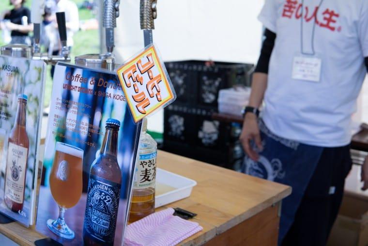 写真:志賀高原ビールのCoffee & Donuts