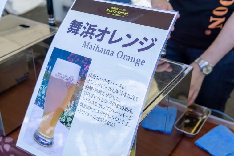 写真:ハーヴェスト・ムーンの舞浜オレンジ