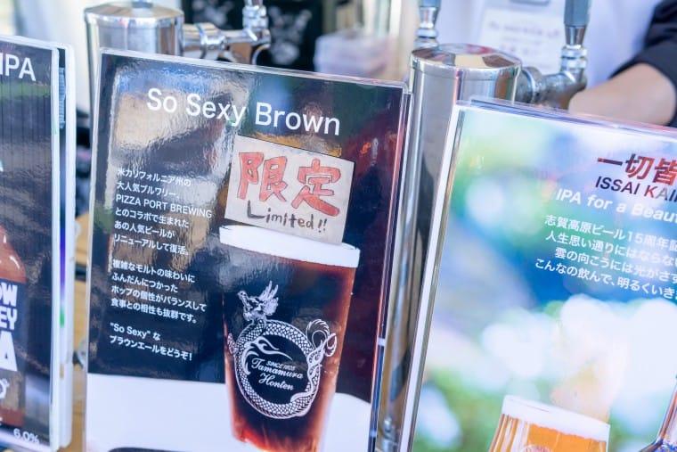 写真:志賀高原ビールのSo Sexy Brown