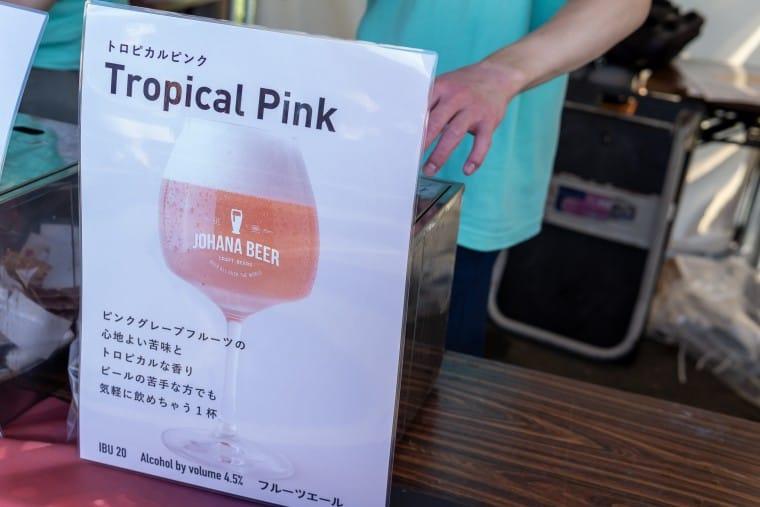 写真:城端麦酒(富山)のTropical Pink