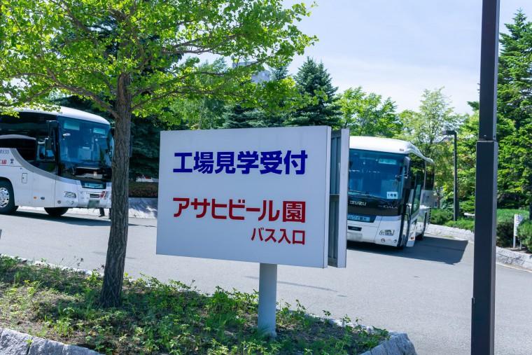 写真:アサヒビール北海道工場見学受付の看板