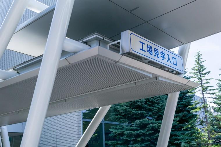写真:アサヒビール北海道工場の見学入口