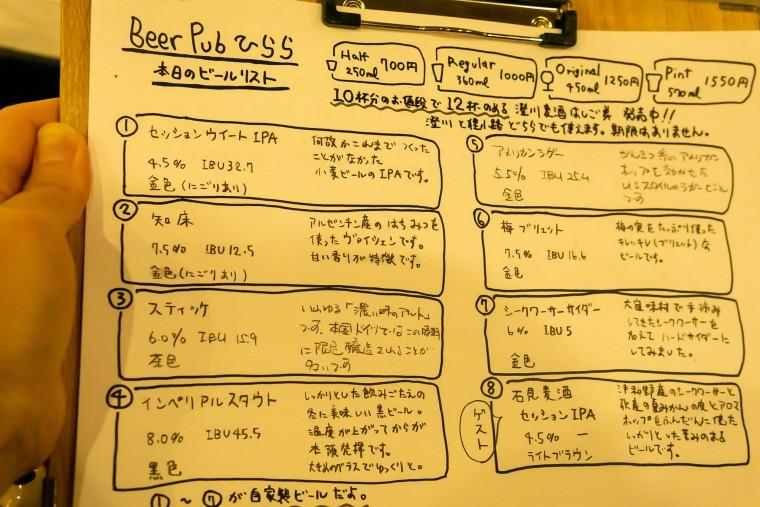 写真:ビアパブ・ひららのビールメニュー