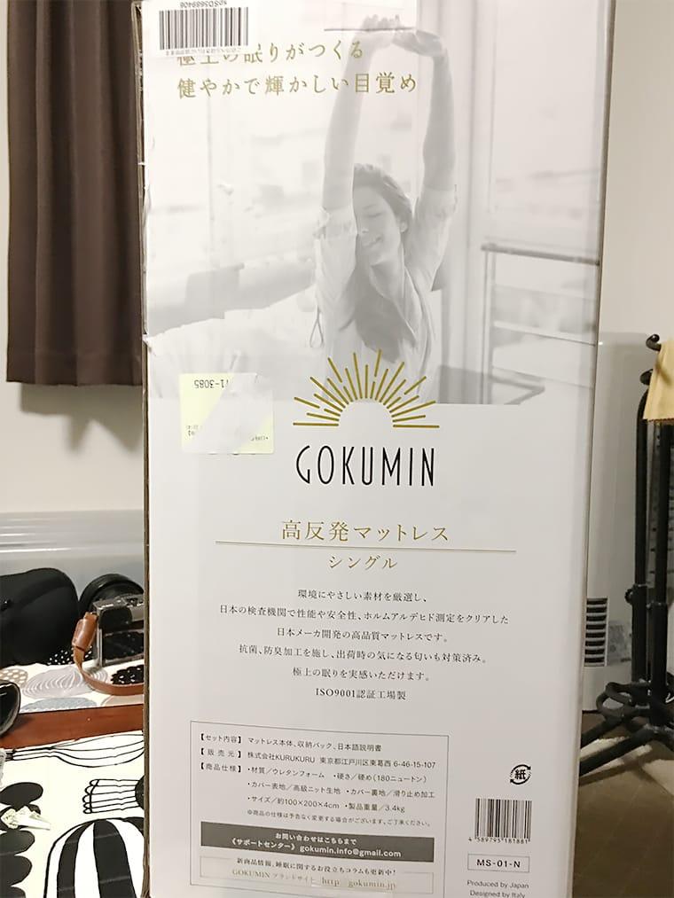 写真:gokuminの箱