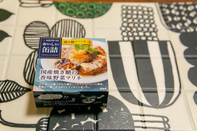 写真:国産焼き鯖の香味野菜マリネ