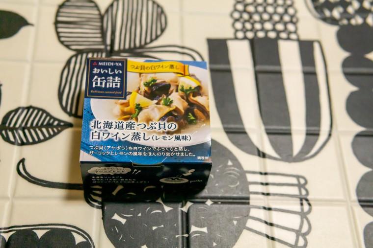 写真:北海道産つぶ貝の白ワイン蒸し(レモン風味)