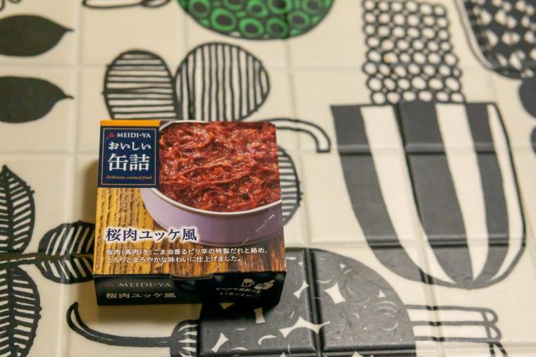 写真:桜肉のユッケ風