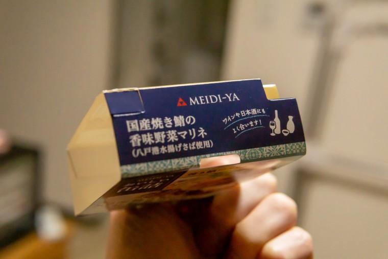 写真:国産焼き鯖の香味野菜マリネの箱