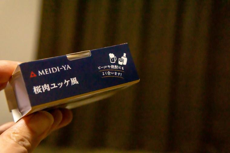 写真:桜肉のユッケ風の箱