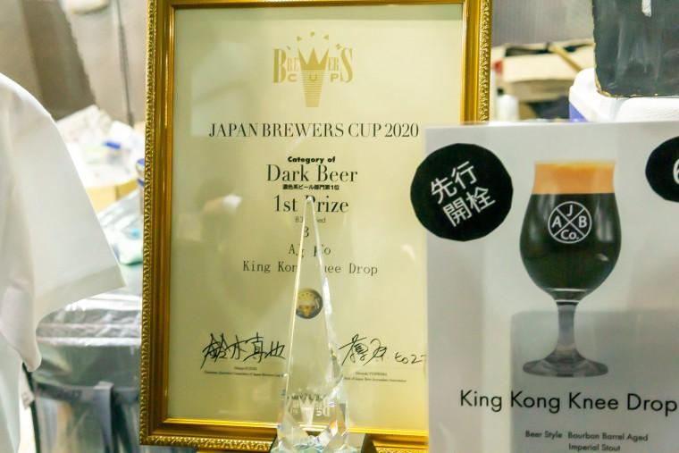 写真:JAPAN BREWERS CUP 2020で入賞したAJB