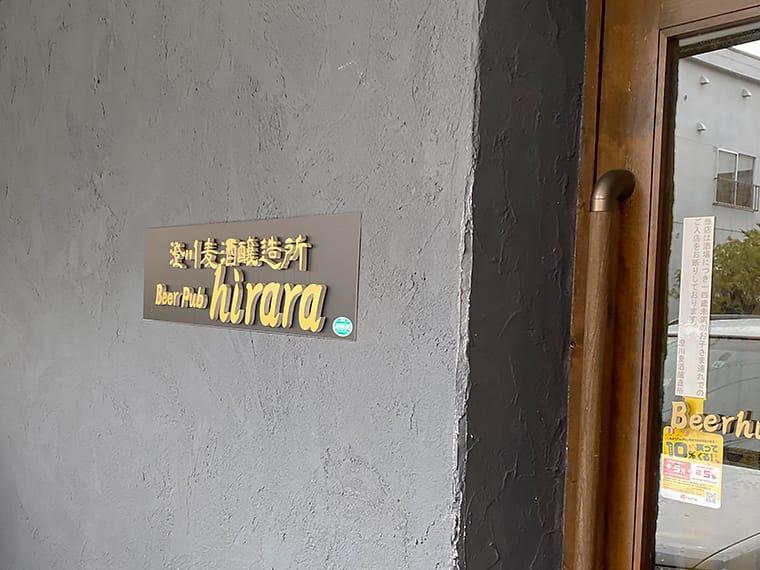 写真:澄川麦酒醸造所