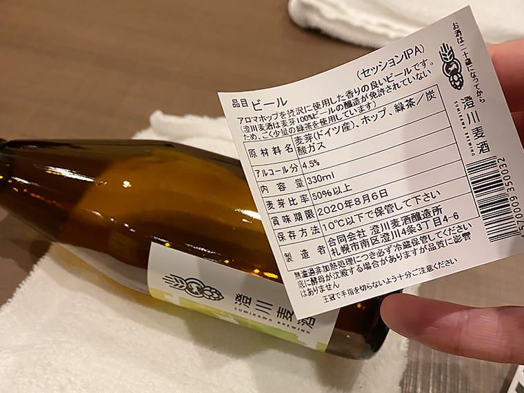 写真:澄川麦酒のボトルにラベルを貼る様子