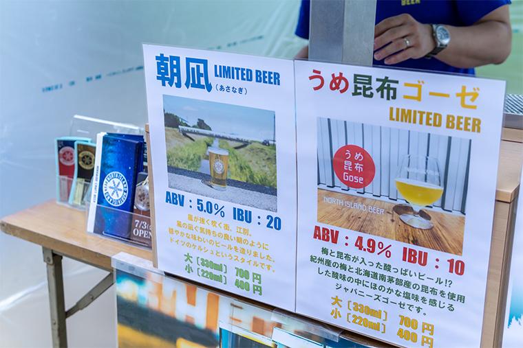 写真:ノースアイランドビール(江別)の季節限定ビール