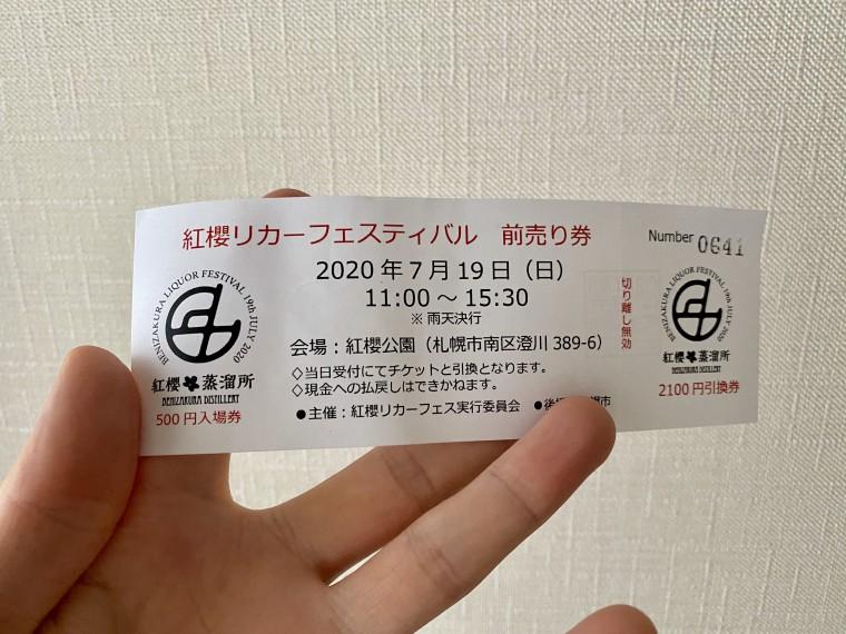 写真:紅櫻リカーフェスティバル2020の前売り券