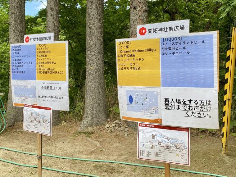 写真:紅櫻リカーフェスティバル2020の会場案内板