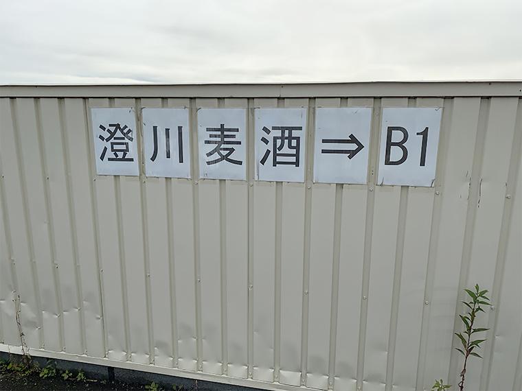 写真:澄川麦酒醸造所 西岡工場