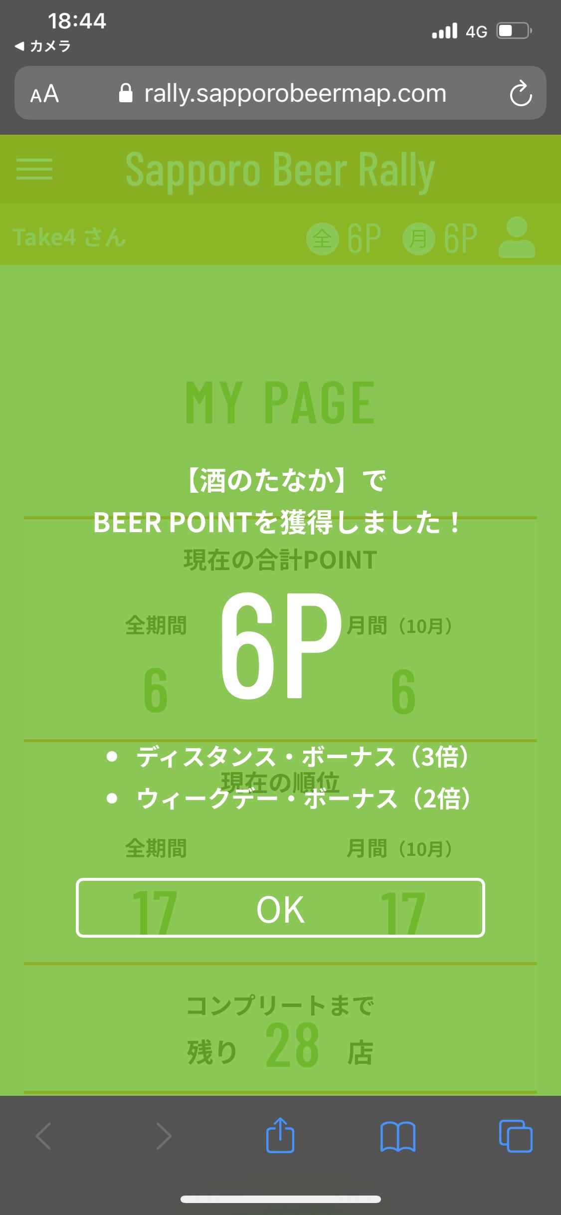 写真:札幌ビアラリーのポイント獲得画面