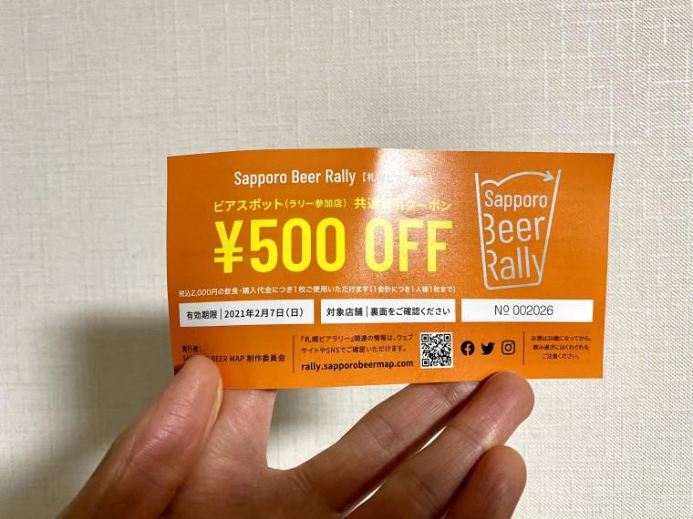 写真:500円クーポン