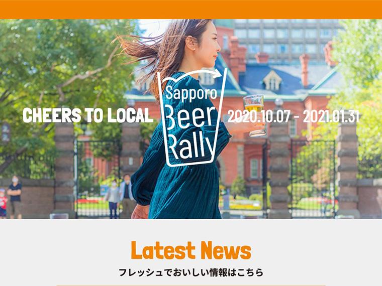 写真:札幌ビアラリー公式サイト