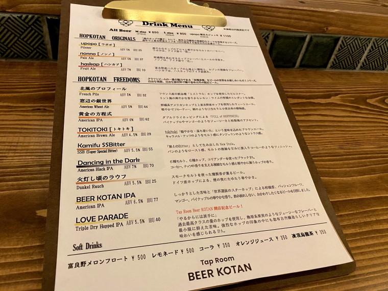 写真:タップルームビアコタンのビールメニュー