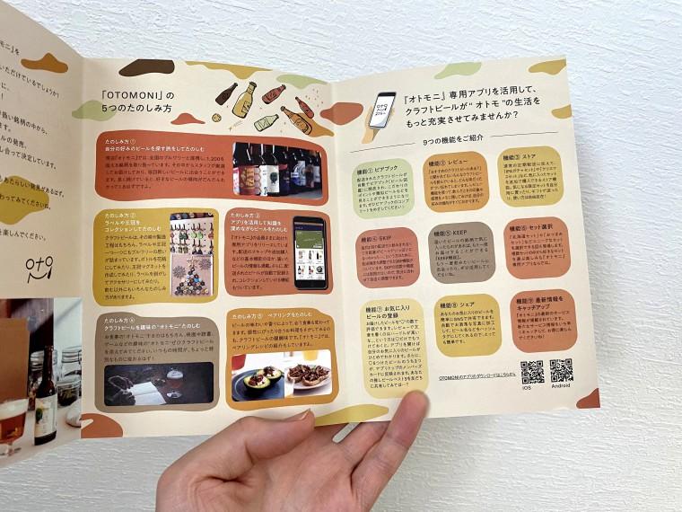 写真:オトモニの冊子