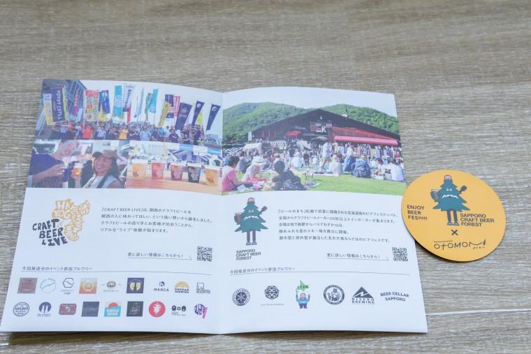 写真:オトモニ全国ビアフェス横断キャンペーンの冊子とグッズ