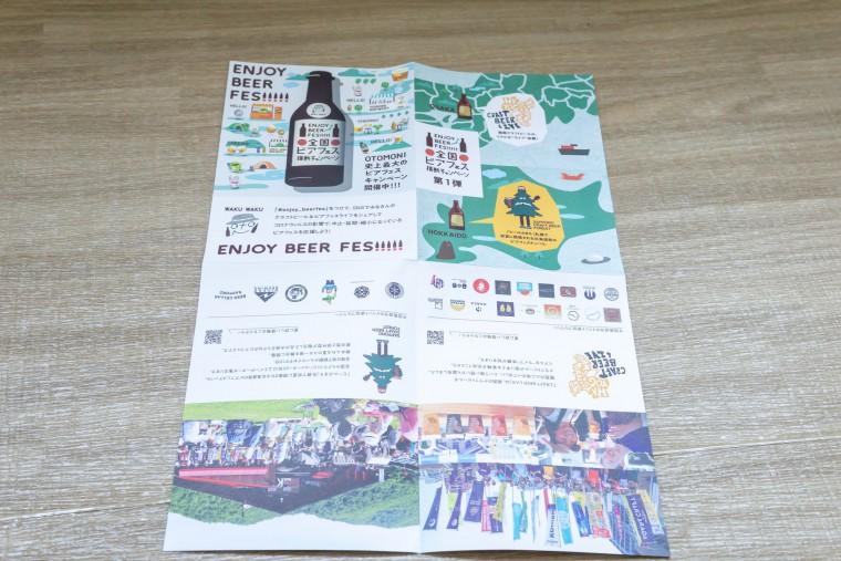 写真:オトモニ全国ビアフェス横断キャンペーンの冊子